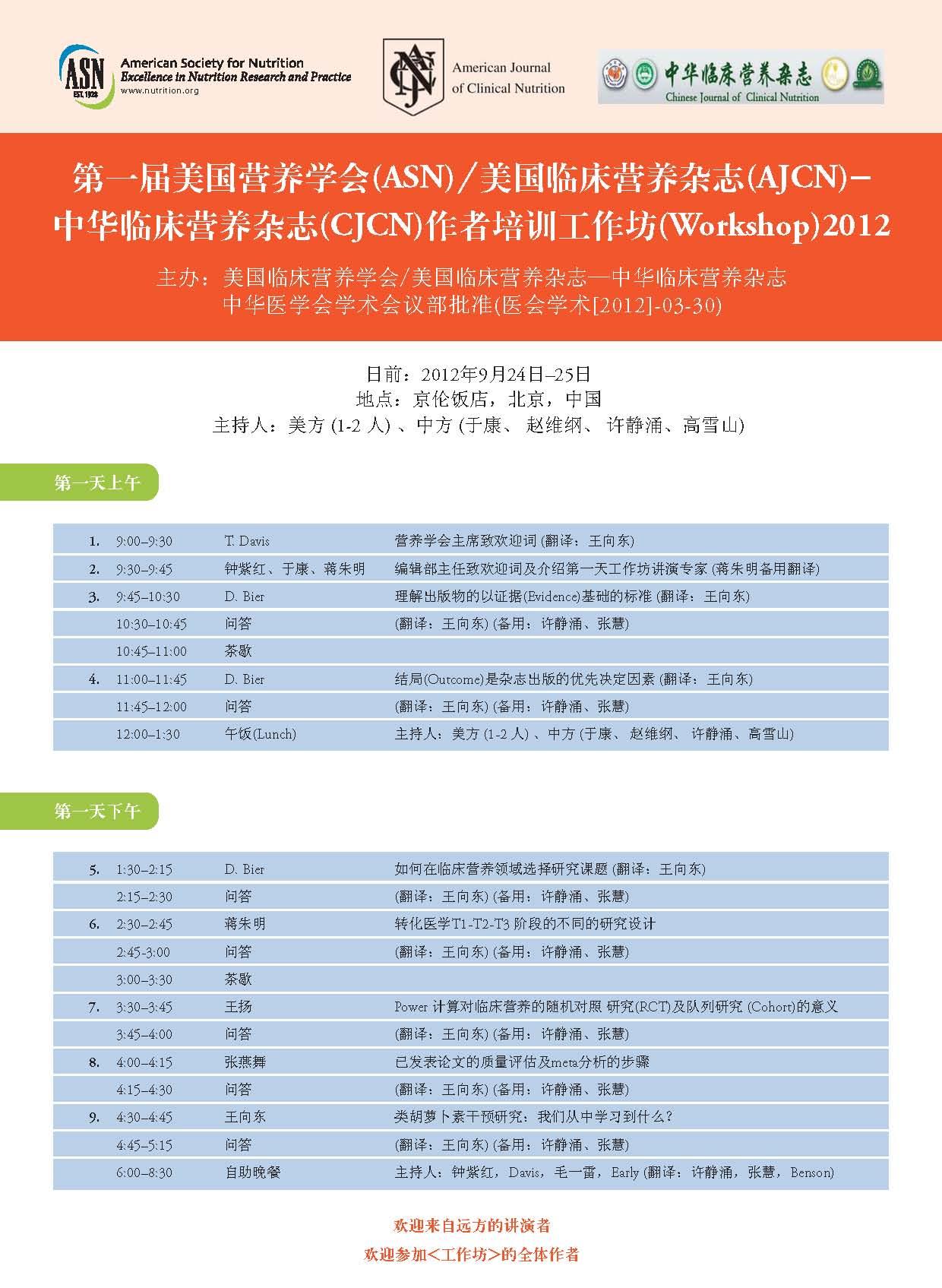 Syllabus Chinese